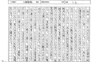 獨協埼玉合格体験記