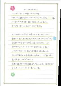 講師からe-Liveに届いた手紙(鈴木さん)